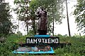 Пам'ятний знак на честь воїнів-односельчан, село Ключівка.jpg