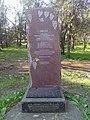 Пам'ятник засновникам селища Основа.jpg