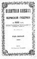 Памятная книжка Пермской губернии на 1863 г. (1862).pdf