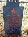 Памятник 3 батальону 154-ой Отдельной Морской Бригады.jpg
