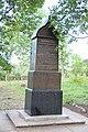Памятный обелиск с именами царственных особ, посетивших Валаам.JPG