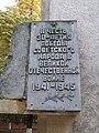 Пам'ятник воїнам Радянської Армії (присвята), Кам'янка.jpg