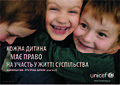 Плакати Про права дітей 1 (8609226741).jpg