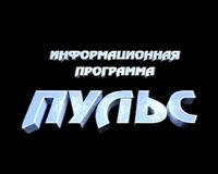 Пульс-заставка-1998-04-07.png