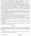 Решение на Окръжен Съд Благоевград-5.jpg