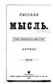 Русская мысль 1905 Книга 04.pdf