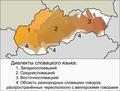 Словацкие-диалекты.png