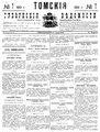 Томские губернские ведомости, 1901 № 07 (1901-02-15).pdf
