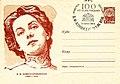 Художественные маркированные конверты 1964 года. Комиссаржевская Вера Федоровна.jpg