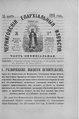 Черниговские епархиальные известия. 1893. №06.pdf