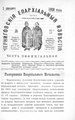 Черниговские епархиальные известия. 1908. №23.pdf