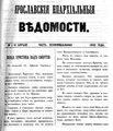 Ярославские епархиальные ведомости. 1860 (неофиц. часть).pdf