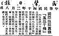 《鳳凰于飛》於台灣上映.jpg