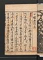 一蝶画譜-Itchō Picture Album (Itchō gafu) MET JIB100 1 003.jpg