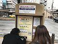 三鷹駅 ジブリ 自販機 (33145731416).jpg