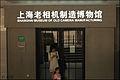 上海老相机制造博物馆.jpg