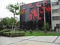 南京七里街小游园 - panoramio (1).jpg