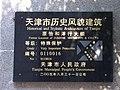 原怡和洋行大楼铭牌.jpg