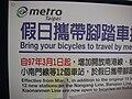 台北捷運忠孝敦化站 假日攜帶腳踏車搭捷運 20080307c.jpg