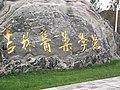 吉林医药学院大门DSCF0067 - panoramio.jpg