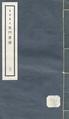 明刻本夷門廣牘31.pdf