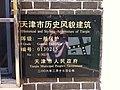 洛阳道洛华里3-7号铭牌.jpg