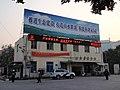 瞿溪公交车站 - panoramio.jpg