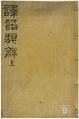 譯語類解(上).pdf