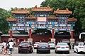 雍和宫 (19986543399).jpg