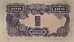 100 Yen - Bank of Chosen (1944) 02.jpg