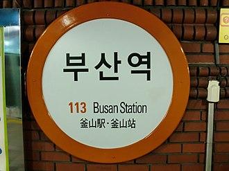 Busan Station - Image: 113 Busan Station 2010