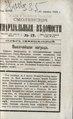 1892. Смоленские епархиальные ведомости. № 17.pdf