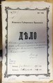 1893 год. Об отпуске денег из остатков коробочного сбора евреям местечка Пытигоры.pdf