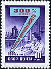 A Soviet postage stamp celebrating growth in the Soviet chemical industry
