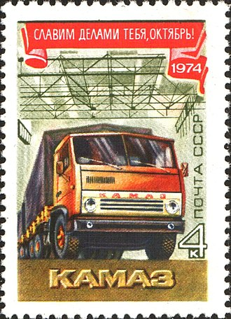 Kamaz - USSR 1974 postage stamp featuring a KamAZ truck