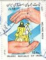 """1987 """"Welfare week"""" stamp of Iran.jpg"""