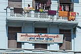 2016 Rangun, Ulica Anawratha, Świątynia Arya Samaj (02).jpg