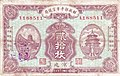 20 Copper Coins - Market Stabilization Currency Bureau, Ching Chao Branch (1923) 01.jpg
