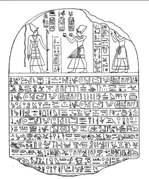 Year 400 Stela - Image: 400 Year stele Budge
