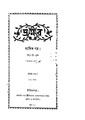 4990010196824 - Bhramar Vol.1, N.A, 392p, GENERALITIES, bengali (1874).pdf