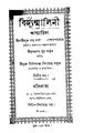 4990010196845 - Biddunmalini Akshyaeka vol. 2, Shur,Krishnadas, 128p, LANGUAGE. LINGUISTICS. LITERATURE, bengali (1878).pdf