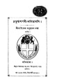 4990010196932 - Choturddaspodi- Kabitaboli, Datta, Maichel Madhusudhan, 148p, LANGUAGE. LINGUISTICS. LITERATURE, bengali (1866).pdf