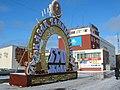 550 лет Казахскому ханству - panoramio.jpg