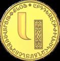 AM-2013-5000dram-AlphabetAu-b15.png
