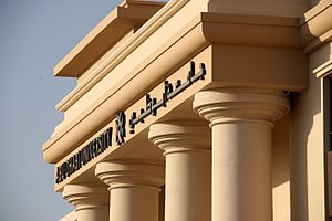Abu Dhabi University - Abu Dhabi University