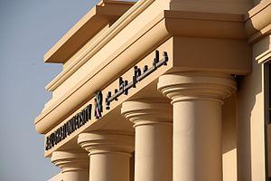 Abu Dhabi University - Abu Dhabi University