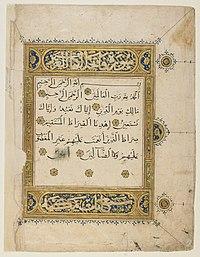 Al Fatihah - naskh script.jpg