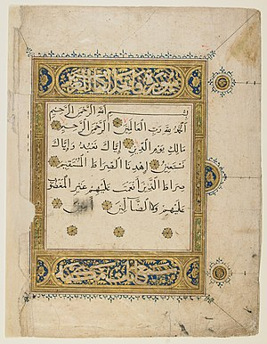 Al-Fatiha - A 14th- or 15th-century manuscript of the chapter