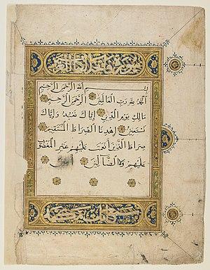 Al-Fatiha - A 14th- or 15th-century manuscript of the chapter