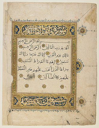 Al Fātiḥah - A 14th- or 15th-century manuscript of the chapter